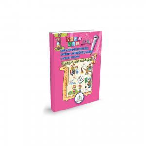 Учебное пособие для детей  Мой говорящий словарь китайского языка с иллюстрациями Знаток