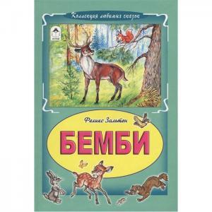 Книга  Бемби 1-4 класс Алтей