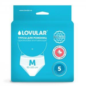 Стерильные трусы для рожениц одноразовые впитывающие менструальные Hot Wind 5 шт. Lovular