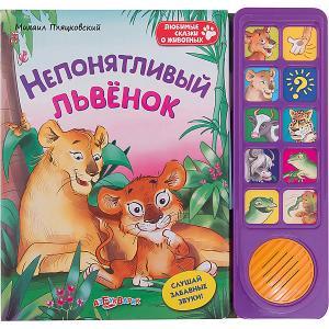 Книга со звуковым модулем Непонятливый львенок Азбукварик