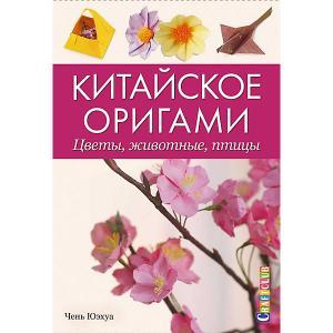 Книга для творчества Китайское оригами Издательство Контэнт