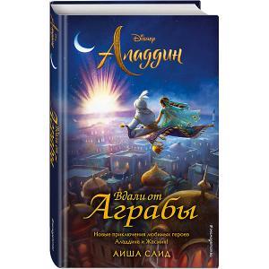 Книга Аладдин Вдали от Аграбы, Саид Аиша Эксмо