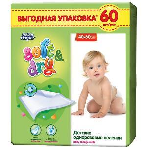 Детские пеленки  Soft&Dry 40*60 60шт Helen Harper. Цвет: разноцветный