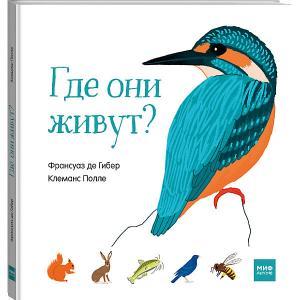 Книга Где они живут? Манн, Иванов и Фербер