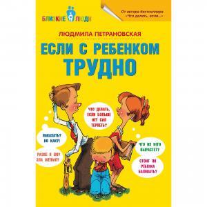 Если с ребенком трудно, Л. Петрановская Малыш