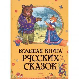 Большая книга русских сказок Махаон