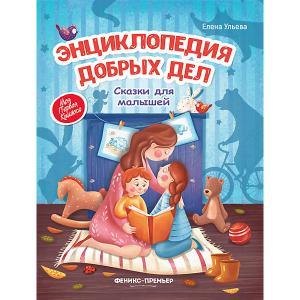 Сказки для малышей Моя первая книжка Энциклопедия добрых дел, Е. Ульева Fenix