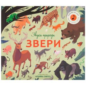 Музыкальная книга  Звери 5+ Мозаика-Синтез