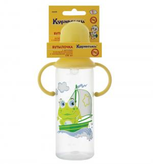 Бутылочка  С ручками полипропилен, 250 мл, цвет: желтый Курносики