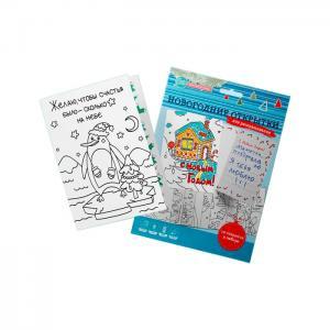 Набор открыток для раскрашивания  «С Новым Годом!» 10 штук Десятое Королевство