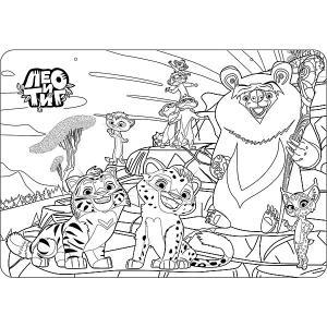 Коврик-раскраска  Лео и Тиг Style Me Up