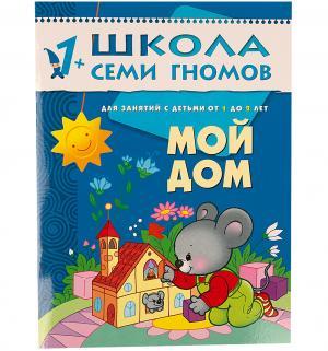 Книга развивающая  Мой дом 1+ Школа Семи Гномов