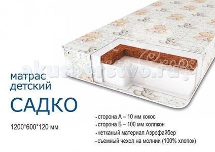 Матрас  Садко Стандарт 119х59х12 Сонная сказка