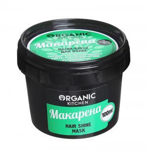 Маска-блеск  Макарена, 100 мл Organic Shop