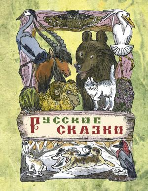 Книга  Русские сказки 0+ Энас-Книга