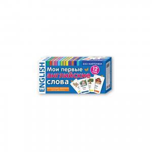333 карточки для запоминания Мои первые английские слова АЙРИС-пресс
