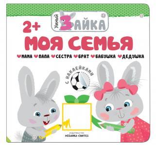 Книга с наклейками  «Умный зайка. Моя семья» 2+ Мозаика-Синтез