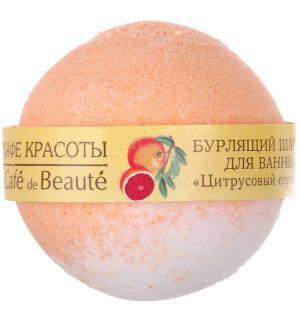 Бурлящий шарик Цитрусовый сорбет  для ванн, 100 гр Кафе красоты