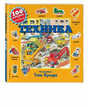 Книга  «Техника» 0+ Эксмо