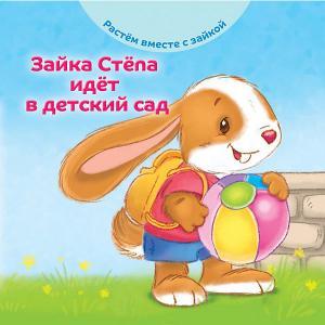 Книга Растем вместе с зайкой Стёпа идёт в детский сад АСТ-ПРЕСС