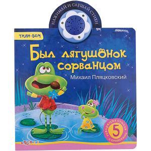 Книга со звуковым модулем Был лягушонок сорванцом Азбукварик