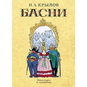 Сборник Басни, И. Крылов Махаон