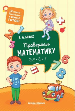 Книга  Проверяем математику 3+ Феникс