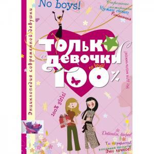Книга Энциклопедия современной девушки Только девочки 100% Махаон