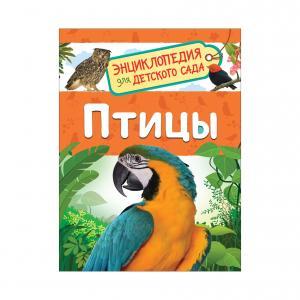 Энциклопедия  «Птицы Росмэн