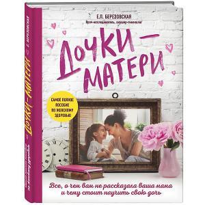 Книга для родителей Дочки-матери, Е.П. Березовская Эксмо