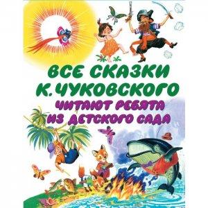 Книга Все сказки К. Чуковского. Читают ребята из детского сада Издательство АСТ
