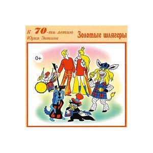 CD-диск сборник песен Юрия Энтина «Золотые шлягеры» Би Смарт