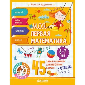 45 весёлых игр и заданий для самых маленьких Моя первая математика 6-7 лет, Н. Крупенская Clever