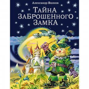 Тайна заброшенного замка, А.Волков Эгмонт