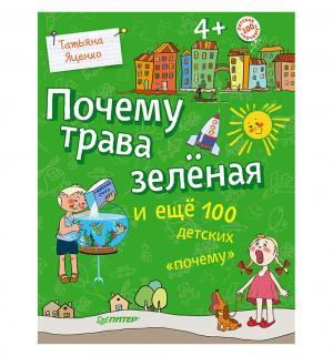 Книга познавательная  Почему трава зелёная и ещё 100 детских «Почему» 4+ Питер
