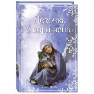Книга  «Рождественские истории. Девочка с портрета (выпуск 1)» 6+ Эксмо