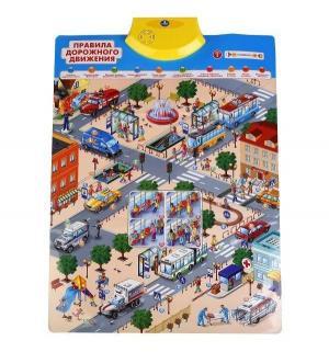 Плакат интерактивный  Правила дорожного движения Умка
