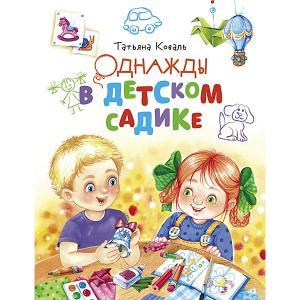 Однажды в детском садике, Коваль Т. Стрекоза