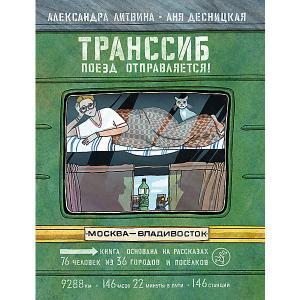 Книжка-картинка Транссиб. Поезд отправляется! Литвина А. Самокат
