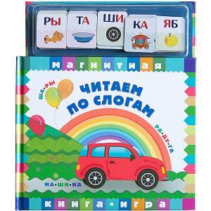 Магнитная книга-игра Читаем по слогам Новый формат