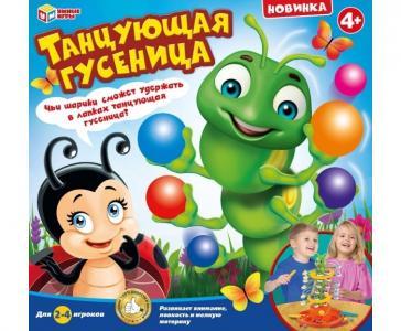 Игра Танцующая гусеница Играем вместе