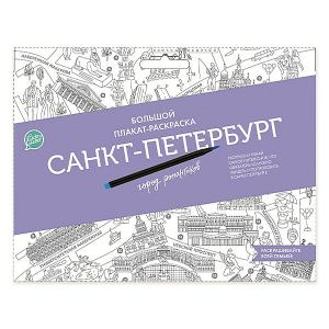 Плакат-раскраска Cute'n Clever Санкт-Петербург город романтиков Cute'n