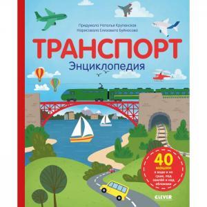 Книга Н. Крупенская Транспорт. Энциклопедия Clever