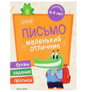 Книга с наклейками  «Письмо» 3+ Феникс