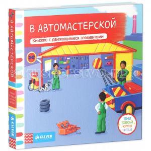 Книжка-игрушка В автомастерской Тяни толкай крути читай Clever