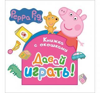 Книжка с окошками  «Свинка Пеппа. Давай играть!» 0+ Peppa Pig