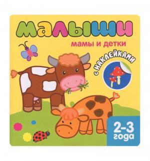 Книжки с наклейками Мозаика-Синтез Мамы и детки