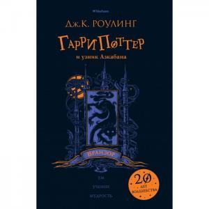 Книга Гарри Поттер и узник Азкабана (Вранзор) Махаон