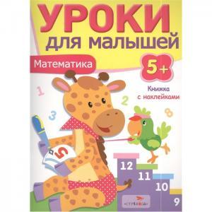 Уроки для малышей  «Математика» 5+ Стрекоза