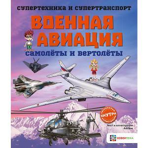 Книга Супертехника и супертранспорт Военная авиация. Самолёты вертолёты АСТ-ПРЕСС